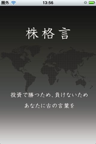 株格言 起動画面