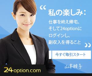 JP_I_Enjoy-300x250