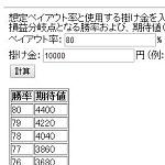バイナリーオプション 損益分岐点/期待値計算機