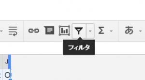 GoogleDocs スプレッドシートにフィルタを設定する
