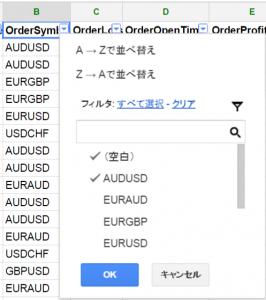 GoogleDocs 通貨ペアでフィルタ