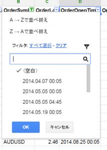 GoogleDocsのフィルタの検索設定
