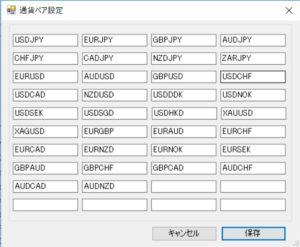 通貨ペア設定画面(初期値)