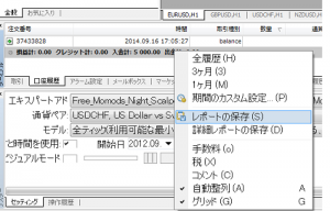 MT4取引履歴 レポート保存