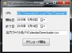 MT4のバックテストで指標発表を回避する!FXCalendarDownloaderとFXCalendarCheckerの使用方法