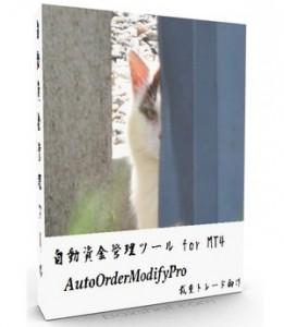 AutoOrderModifyPro