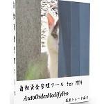 【お知らせ】MT4裁量トレード支援ツールAutoOrderModifyPro1.07(&ProEA1.04)リリース