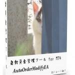 MT4による裁量・EAトレード支援(自動資金管理)ツールAutoOrderModifyEA1.02リリース!トレイル機能を改良しました!
