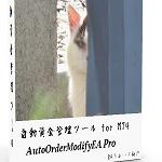 AutoOrderModifyEA ProおよびAutoOrderModifyPro 最新版リリースのお知らせ