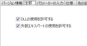 パラメーター設定(DLL使用)