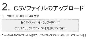 CSVファイルインポート(freee)
