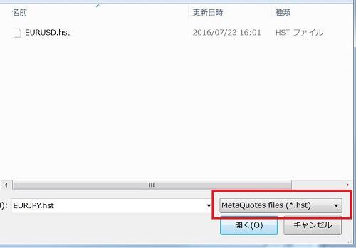 hstファイル選択